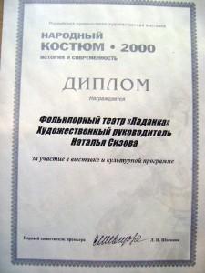 diplom-11b