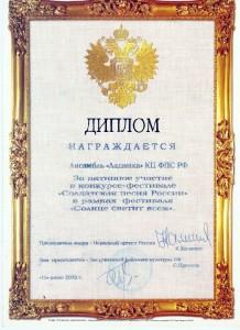 diplom-16b